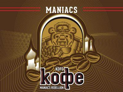 Maniacs Kofe: cerveja, café, Bourbon e tudo que há de bom!
